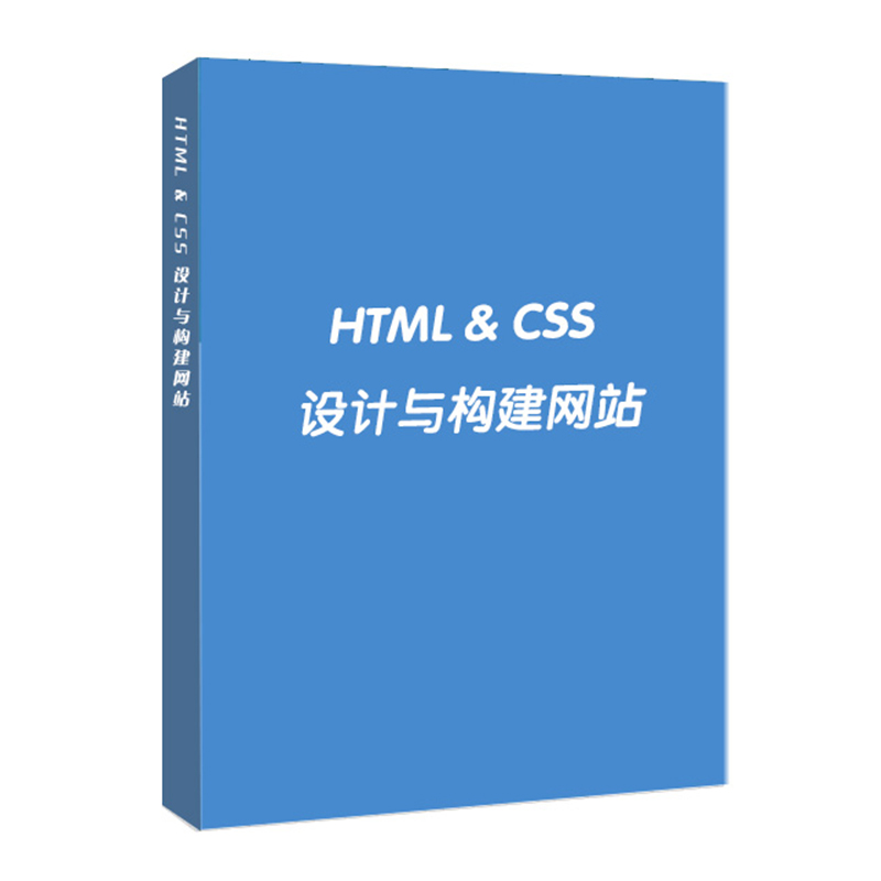 HTML&设计与构建网站