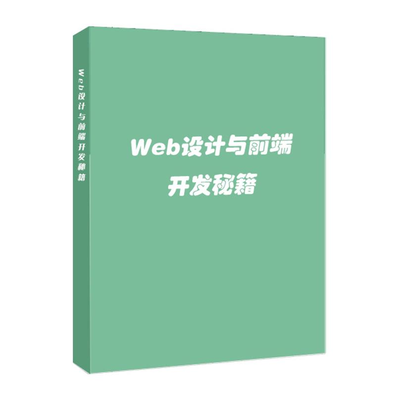web设计与前端开发秘籍
